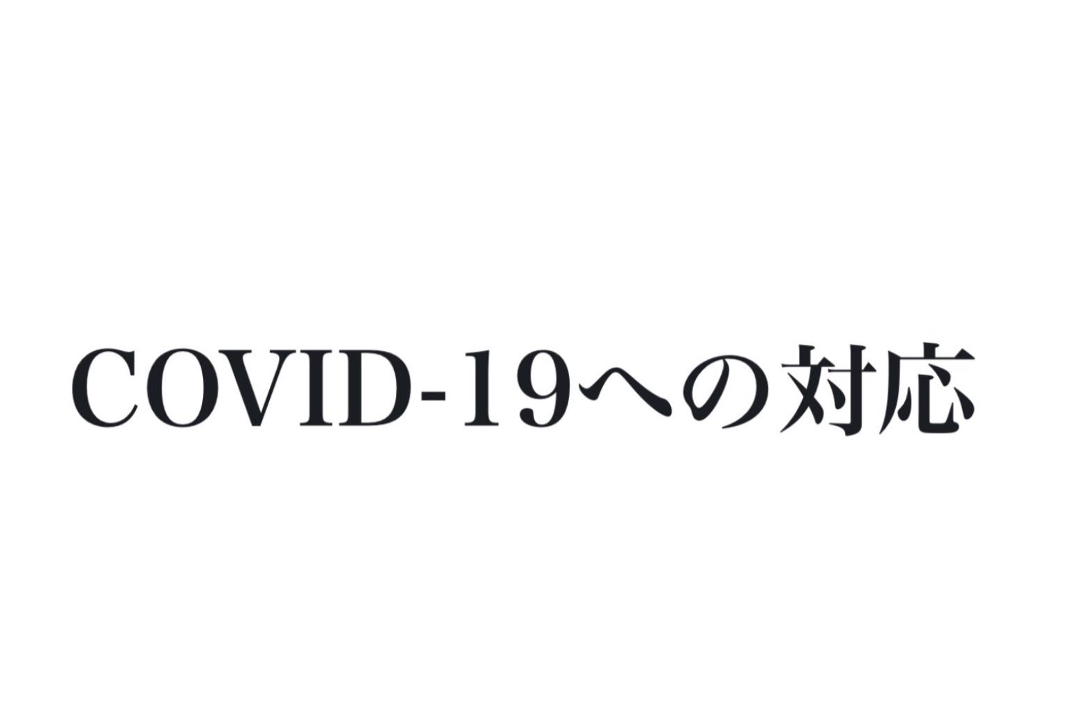COVID-19への対応